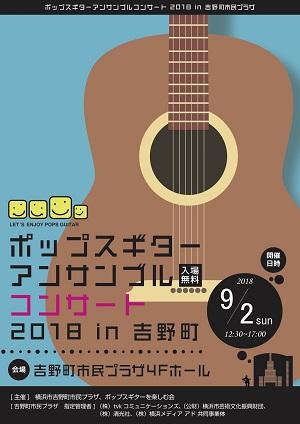 ポップスギター・アンサンブル・コンサート 2018 in 吉野町