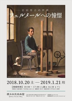 岩田榮吉の世界 フェルメールへの憧憬