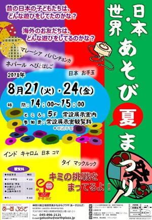 世界・日本あそび夏まつり