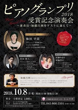 ピアノグランプリ 受賞記念演奏会~審査員・加藤昌則をゲストに迎えて~