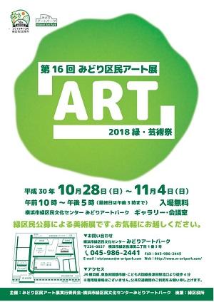 2018緑・芸術祭 第16回みどり区民アート展