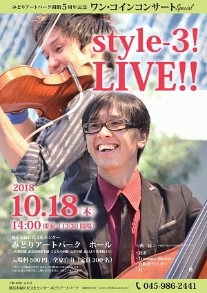 みどりアートパーク開館5周年記念 ワン・コインコンサートSpecial 「style-3! LIVE!!」