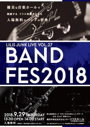 Lilis Junk Live Vol.27 BAND FES 2018