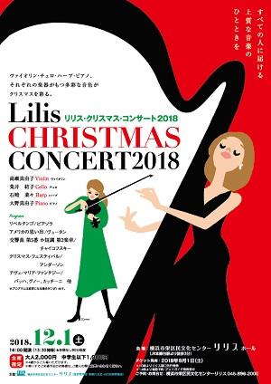 リリス・クリスマス・コンサート2018