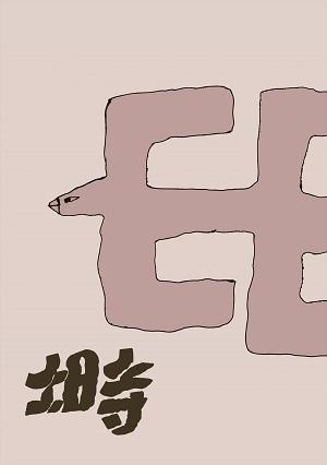 福留麻里×村社祐太朗 新作公演「塒出」