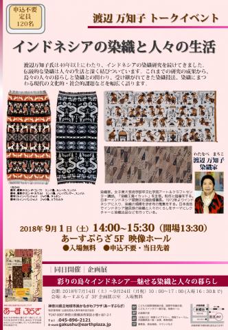 渡辺万知子講演会「インドネシアの染織と人々の生活」