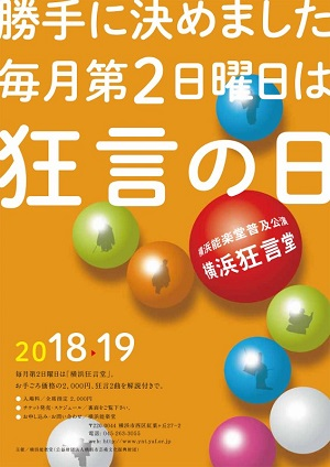 横浜能楽堂 普及公演 横浜狂言堂
