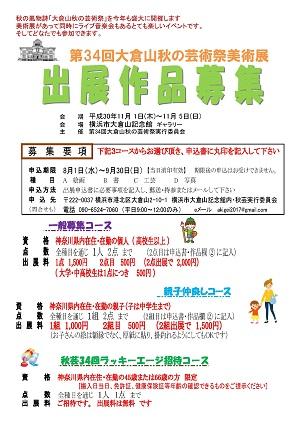 第34回大倉山秋の芸術祭 記念館と利用者、地域とのふれあいを深めて