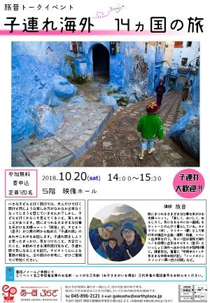 旅音トークイベント「子連れ海外 14ヵ国の旅」