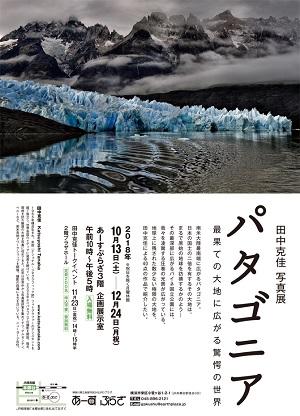 田中克佳 写真展「パタゴニア―最果ての大地に広がる驚愕の世界」