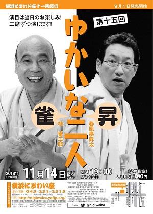 桂雀三郎・春風亭昇太 第十五回「雀昇ゆかいな二人」