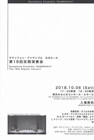 サクソフォン・アンサンブル なめら~か 第18回定期演奏会