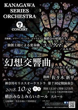 神奈川セリエスオーケストラ第7回定期演奏会