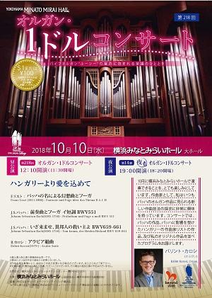 第218回オルガン・1ドルコンサート