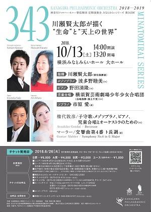 神奈川フィルハーモニー管弦楽団 定期演奏会みなとみらいシリーズ第343回