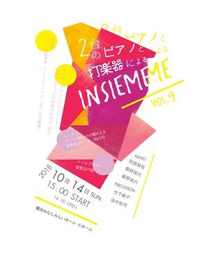 2台のピアノと打楽器による INSIEME Vol.9