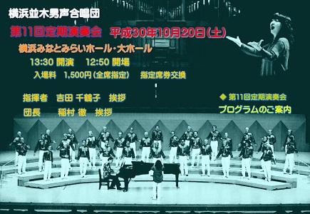 横浜並木男声合唱団第11回定期演奏会 横浜並木「男を謳う」