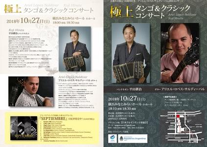 極上タンゴ&クラシックコンサート 日亜外交樹立120周年記念アリエル・ロペス・サルディーバル来日コンサート