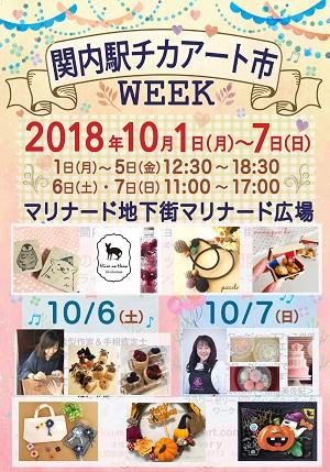 関内駅チカアート市WEEK