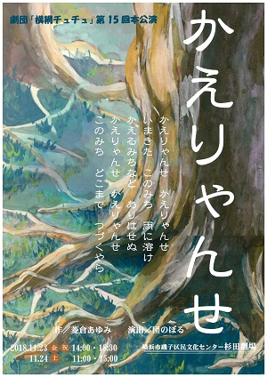 劇団「横綱チュチュ」第15回本公演「かえりゃんせ」