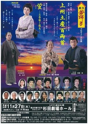 新生若獅子プロデュース公演『上州土産百両首』『蛍-お登勢と龍馬-』