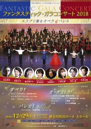 ファンタスティック・ガラコンサート2018 エスプリ薫るオペラ&バレエ