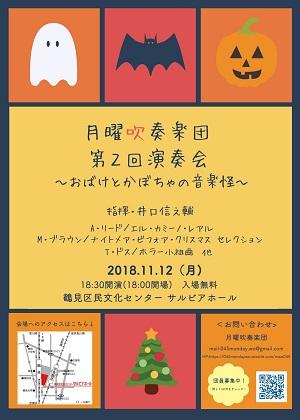 月曜吹奏楽団 第2回演奏会 ~おばけとかぼちゃの音楽怪~