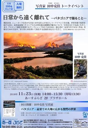 田中克佳 トークイベント「日常から遠く離れて ―パタゴニアで撮ること―」