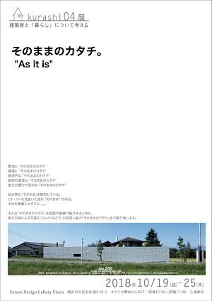 建築家の思考を覗いてみよう!Kurashi04「そのままのカタチ」展