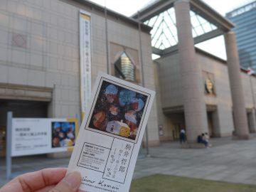 横浜 美術館