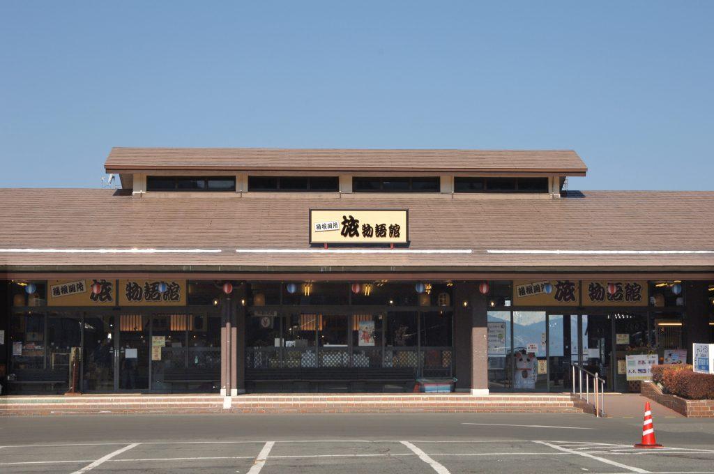 箱根関所 旅物語館