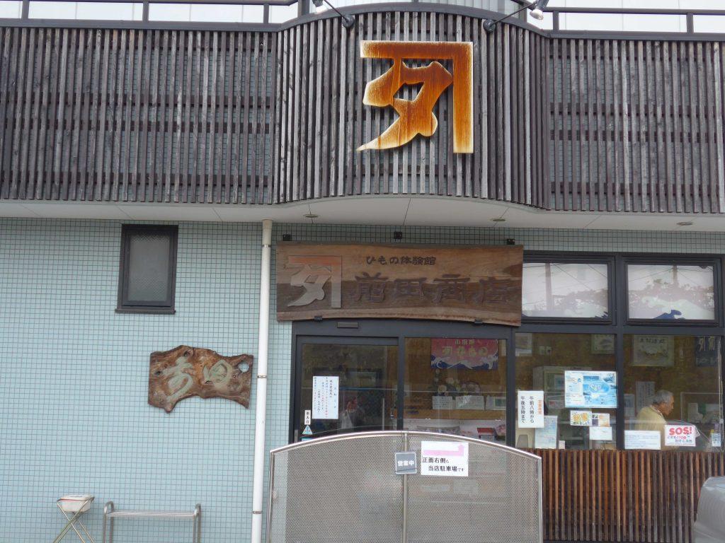 カネタ前田商店