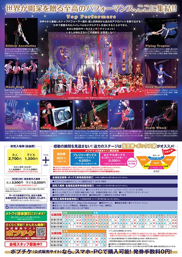本世紀的娛樂活動``Pop Circus''湘南演出門票將贈送給11組22人!