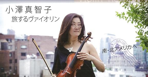 旅するヴァイオリン~南・北アメリカの旅~