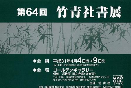 第64回竹青社書展