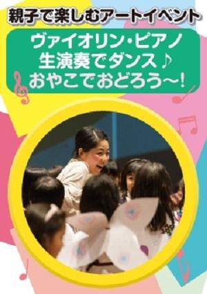 パパ・ママが笑うと、こどもたちもみーんな笑う(^^)親子で楽しむアートイベント ヴァイオリン・ピアノ生演奏でダンス♪おやこでおどろう~!