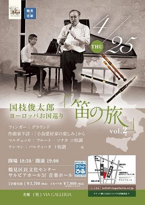 国枝俊太郎 ヨーロッパお国巡り 「笛の旅vol.2」
