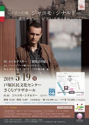「展覧会の絵」シシリーの風 ジャコモ・シナルドー 来日デビュー ピアノリサイタル