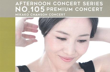 午後の音楽会 第105回プレミアム MIKAKOシャンソンコンサート