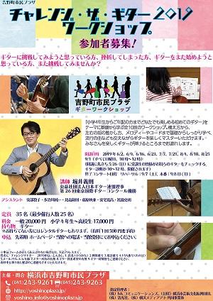 チャレンジ・ザ・ギター 2019