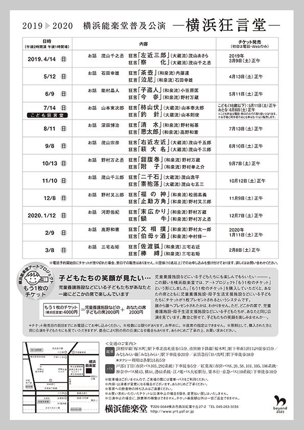 """第一次,您也可以享受!橫濱能劇場""""橫濱共同堂""""的門票被分配給5組10人!"""