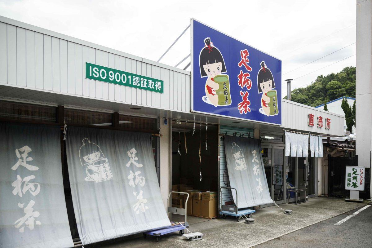 (株)神奈川県農協茶業センター 直売所