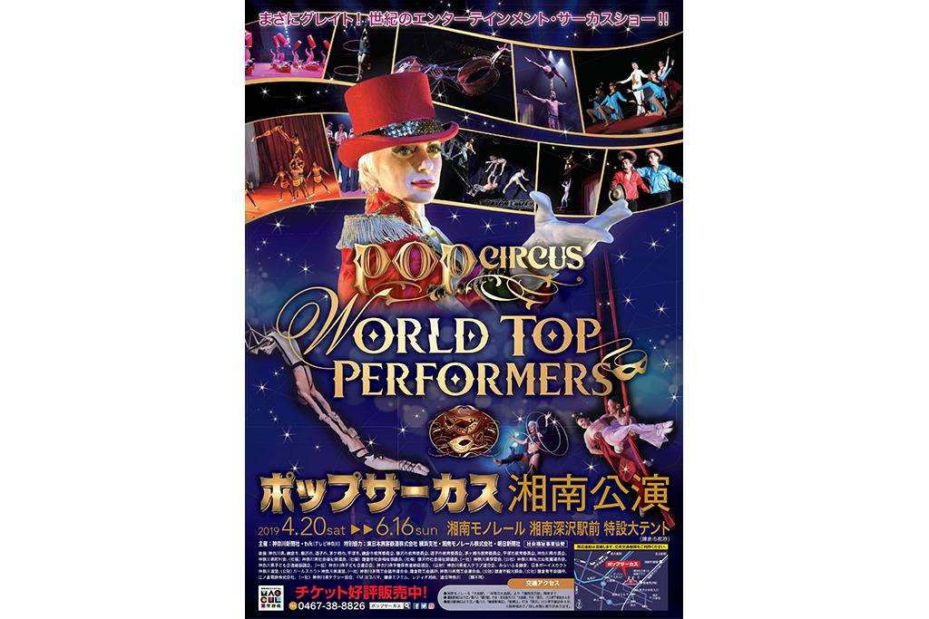 世紀のエンタメ「ポップサーカス」湘南公演チケットを11組22名様にプレゼント!!