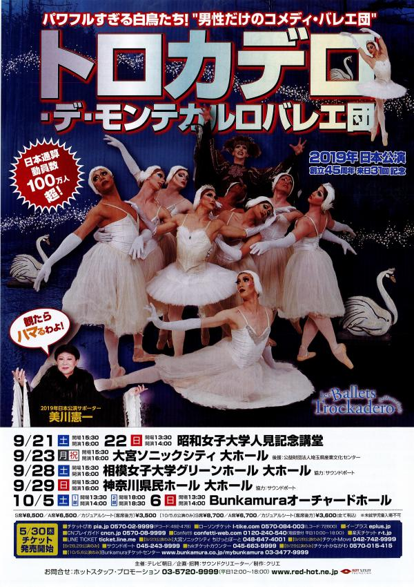 Swans that are too powerful! Addictive if you watch them! Comedy and ballet only for men !!