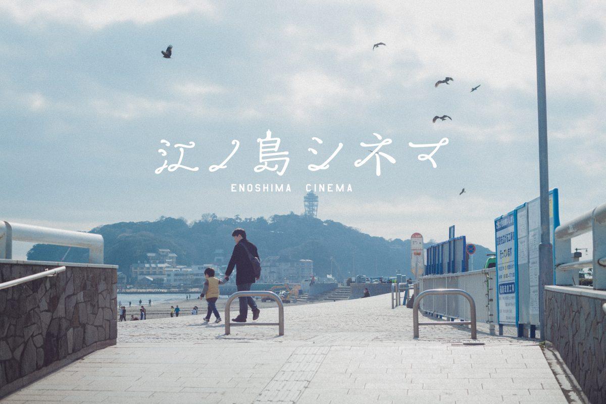 湘南発! 江ノ電を舞台に、映画コミュニティから生まれた短編映画集