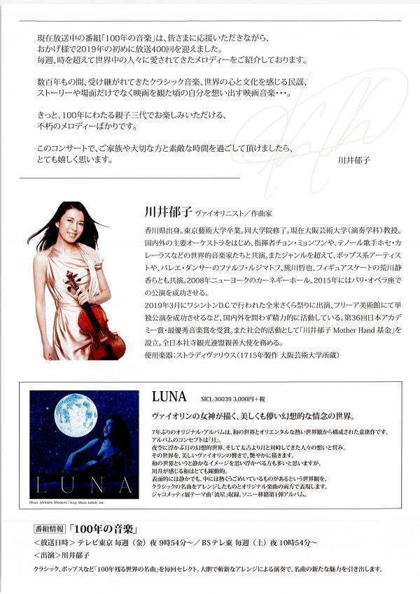 鋼琴家河合育子(Ikuko Kawai)演奏的三代父母和孩子可以享受的永恆旋律
