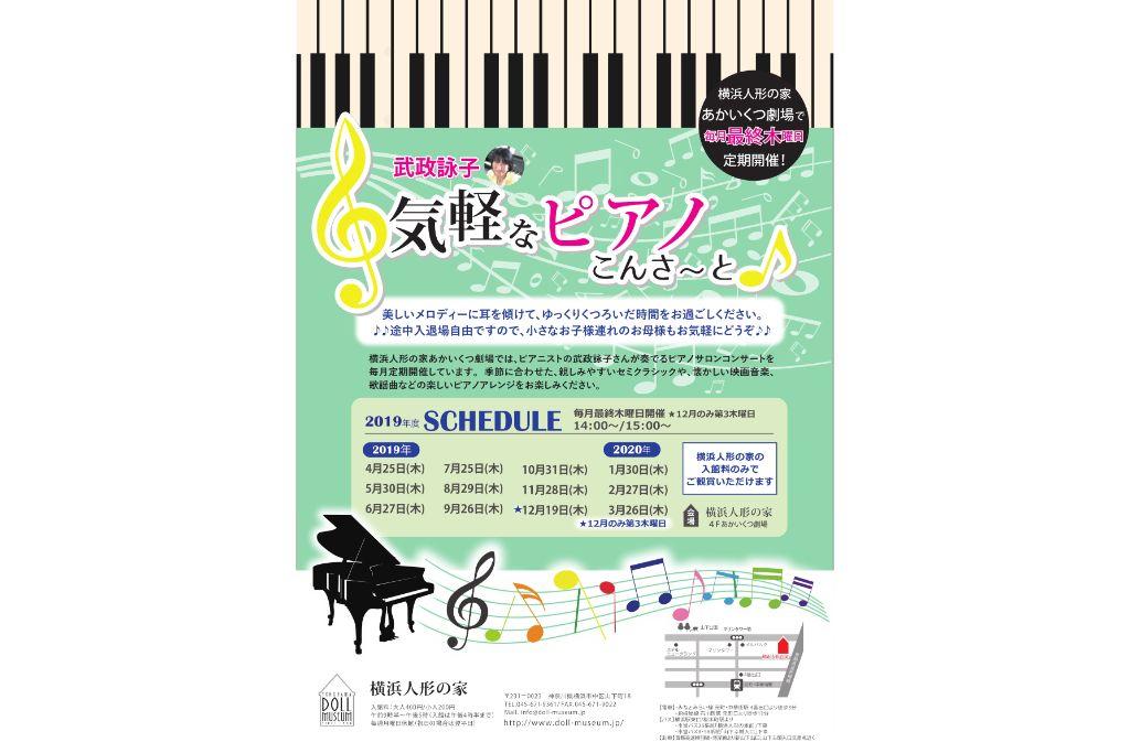 子連れOK!毎月定期開催のピアノサロンコンサート