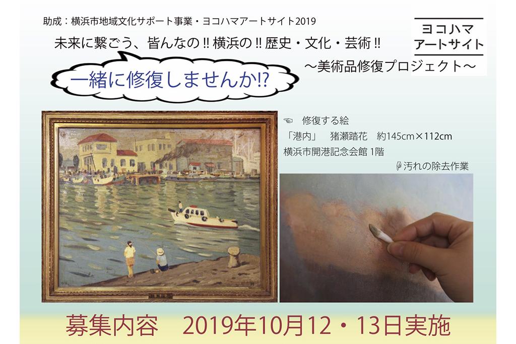 【募集中】美術品修復プロジェクトに一緒に参加してみませんか?