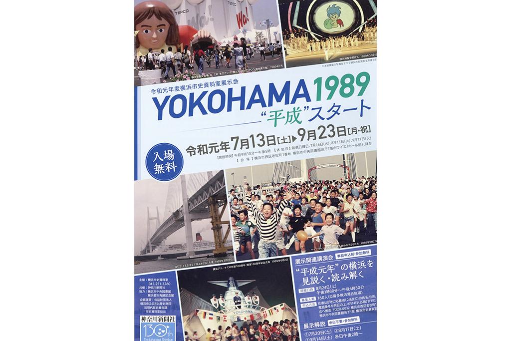 戦後日本のもう一つの転換点である1989年の横浜を振り返る