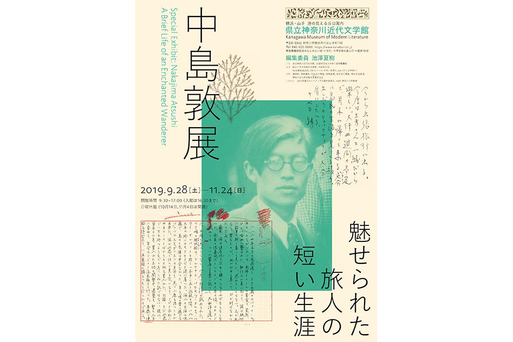 魅せられた旅人の短い生涯—作家・中島敦の生誕110年を記念して